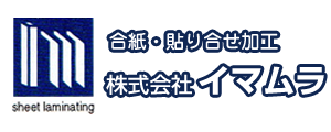 株式会社イマムラ